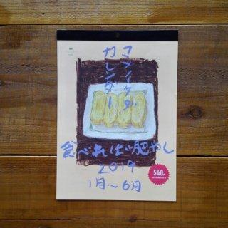 マメイケダ カレンダー2019.1~6月