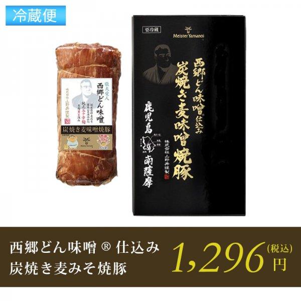 西郷どん味噌®仕込み炭焼き麦みそ焼豚