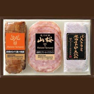 炭焼きみそ漬け焼豚とロースハムセット(YE-31)