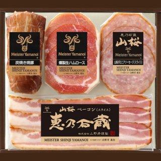 炭焼き焼豚と恵乃石蔵セット(YM-30)
