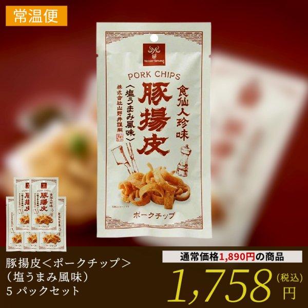 豚揚皮<ポークチップ>5パックセット