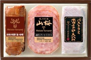 炭焼き焼豚とロースハムセット(YE-31)