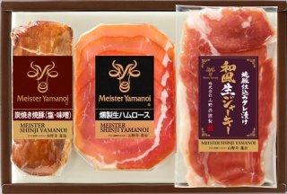 炭焼き焼豚と生ハムセット(YA-30)