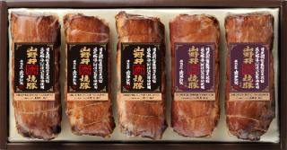 山野井焼豚二種セット(Y-100)