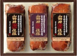 山野井焼豚二種セット(YP-51)