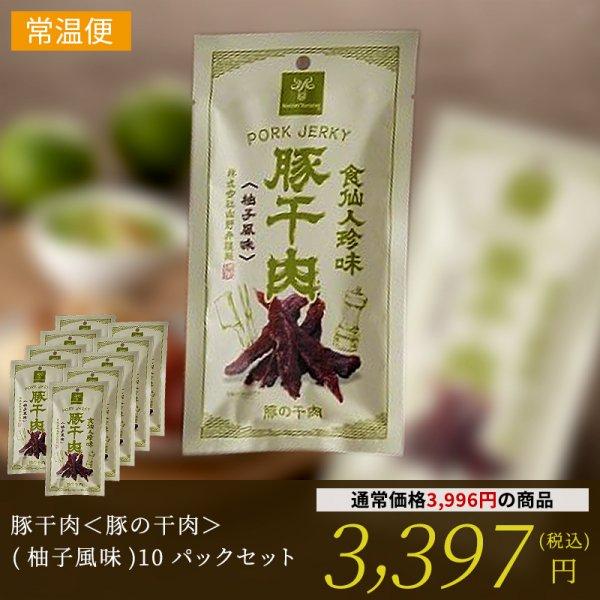 豚干肉<豚の干肉>(柚子風味)10パックセット
