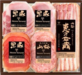 【母の日ギフト】黒豚・山桜スライスセット(YS-40)