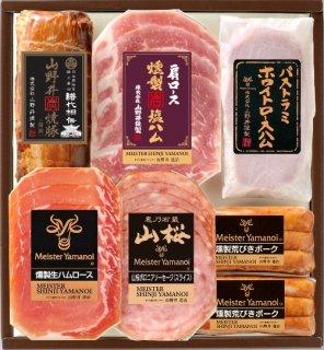 日光東照宮献上醤油使用山野井焼豚と生ハムセット(YT-40)