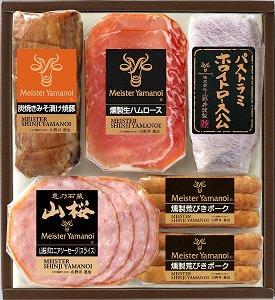 炭焼きみそ漬け焼豚とロースハムセット(YA-41)