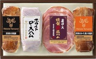 炭焼き焼豚二種とロースハムセット(YK-50)