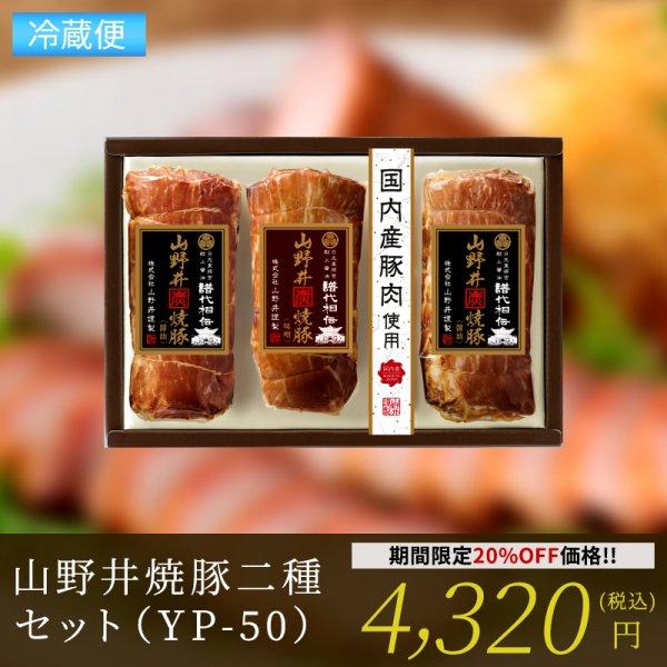日光東照宮献上醤油使用山野井焼豚二種セット(YP-50)