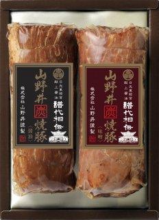 YY-35 日光東照宮献上醤油使用山野井焼豚二種セット