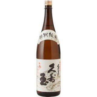 手造り純米 久寿玉(特別純米)1800ml