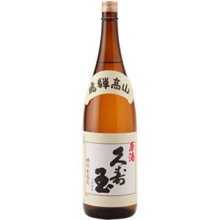 原酒 久寿玉(特別本醸造) 1800ml