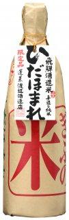 蓬莱 手造り純米ひだほまれ1800ml