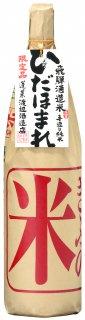 蓬莱 手造り純米ひだほまれ720ml