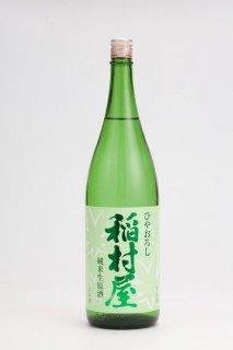 稲村屋純米生原酒ひやおろし720ml
