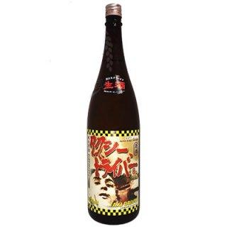 タクシードライバー生酒1800ml(要クール便)