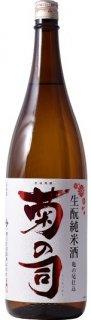 生酛純米酒 菊の司亀の尾仕込1800ml