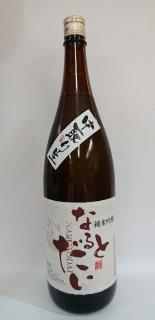純米吟醸 なるとだい(山田錦)中取り生酒1800ml