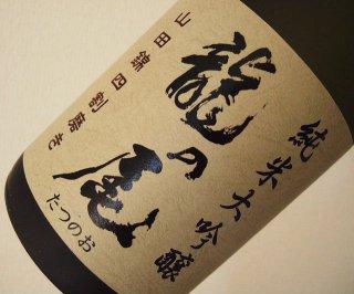 純米大吟醸 龍の尾四割磨き720ml