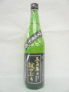 三百年の掟やぶり純米吟醸720ml(要クール便)