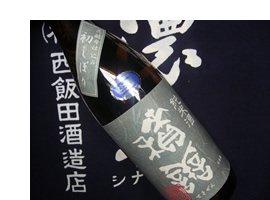 積善 無濾過生酒 初しぼり 720ml 【要クール便】