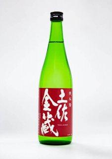 土佐金蔵 純米酒 720ml