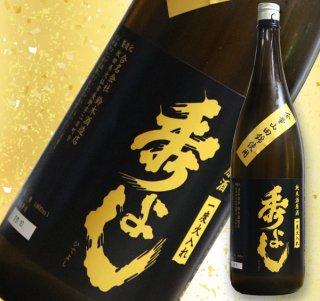 秀よし 山田錦純米原酒 1,800ml