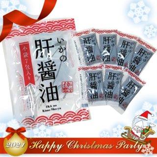 いかの肝醤油(5g×7)