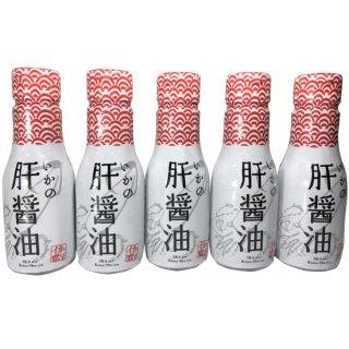 いかの肝醤油 鮮度保持ボトル<br>200ml 5本セット《キャンペーン対象品》