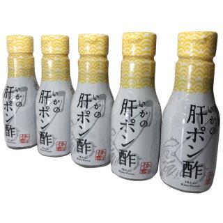 いかの肝ポン酢 鮮度保持ボトル<br>200ml 5本セット