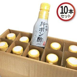 いかの肝ポン酢 鮮度保持ボトル<br>200ml 10本セット