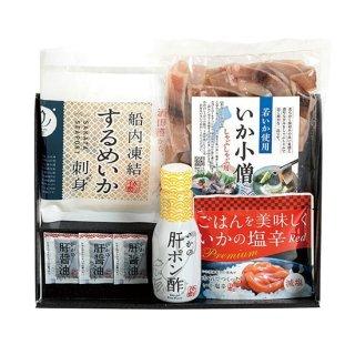 【お歳暮にぴったり】日本海船凍いかづくしセット【送料無料】