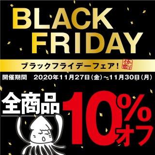 【全商品10%オフ!】ブラックフライデーフェア 紹介ページ