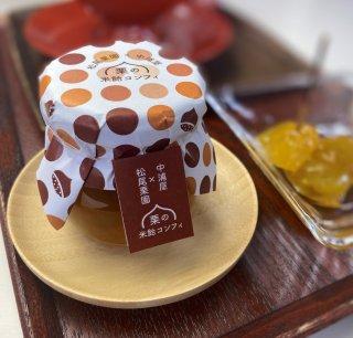 能登栗の米飴コンフィ