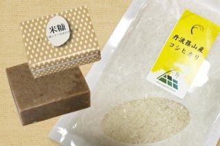 アグリヘルシーファームおすすめ商品お試しセット《米糠石鹸1個+コシヒカリ2合》