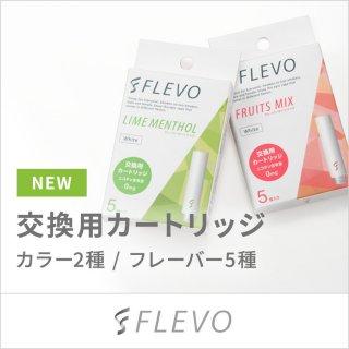 FLEVO 交換用カートリッジ 5個入り (ニコチン・タール0mg)