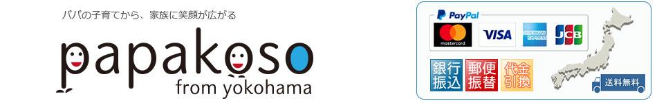 papakoso(パパコソ) OFFICIAL WEB SHOP