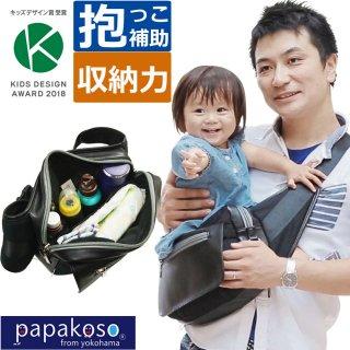 パパバッグ スタンダードモデル papakoso パパコソ パパ&ママ140人と考えた理想のパパバッグ ブラック