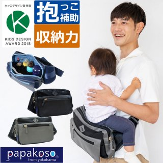 思いやりモデル パパバッグ papakoso パパコソ パパ&ママ140人と考えた理想のパパバッグ