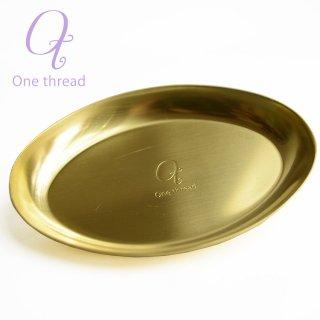 One thread(ワンスレッド)  オーバルトレイ 真鍮 小物入れ 小皿 トレー 小銭入れ 釣銭 日本製 ソリッドブラス 金色 無垢