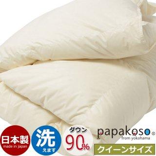 papakoso(パパコソ) 洗える羽毛布団 クイーンサイズ しあわせなふとん 中羽毛1.8kg ボリューム One thread 工場 直送 日本製 ダウン90% 軽量生地 210×210cm