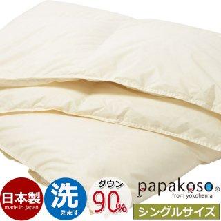 papakoso(パパコソ) 洗える 羽毛 薄掛け ダウンケット シングルサイズ 肌掛け ポーランド産ダウン90% 中羽毛0.3kg 軽量生地 日本製 羽毛ふとん 薄い羽毛布団 150×210cm