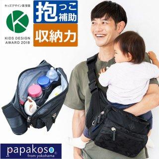 限定モデル パパバッグ ブラック×カモフラージュ papakoso パパコソ パパ&ママ140人と考えた理想のパパバッグ 迷彩