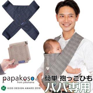 限定モデル グレンチェック papakoso パパコソ パパ専用 クロス式 簡易抱っこひも papa-dakko パパダッコ 日本製 S M L XL