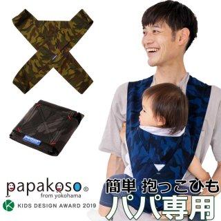 限定モデル カモフラージュ 迷彩 papakoso パパコソ パパ専用 クロス式 簡易抱っこひも papa-dakko パパダッコ 日本製 S M L XL