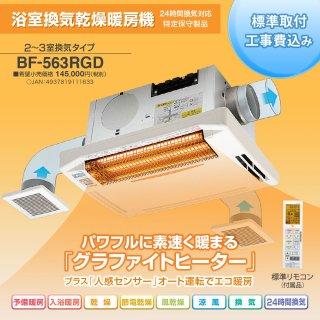 標準取付け工事費込 長期保証 5年 お風呂の換気 乾燥 暖房機 浴室換気乾燥暖房機 天井取付用 2-3室換気タイプ BF-563RGD
