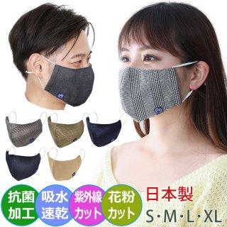 マスク 日本製 洗える 布マスク 抗菌 大人 子供 子ども 男性 男性用 女性 女性用 おしゃれ こども 子供用 小さ目 大き目 papakoso パパコソ 家族のマスク 防臭 花粉 花粉対策 速乾