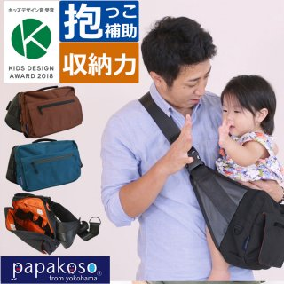 クリエイターズモデル パパバッグ Kモデル コーデュラ papakoso パパコソ パパ&ママ140人と考えた理想のパパバッグ